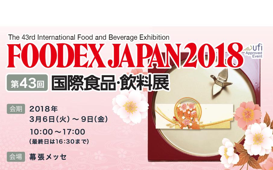 Direction Tokyo ! Rencontrez-nous au salon FOODEX 2018 du 03 au 09 Mars !